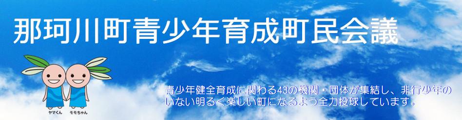那珂川町青少年育成町民会議