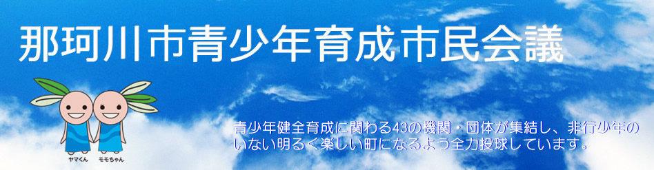 那珂川市青少年育成市民会議(旧那珂川町青少年育成町民会議)